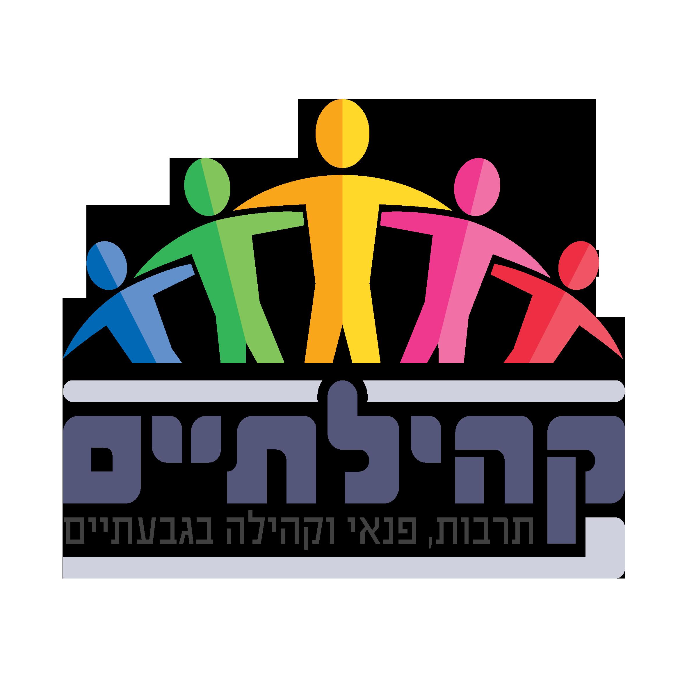 לוגו קהילתיים