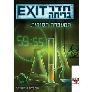 EXIT חדר בריחה: המעבדה הסודית