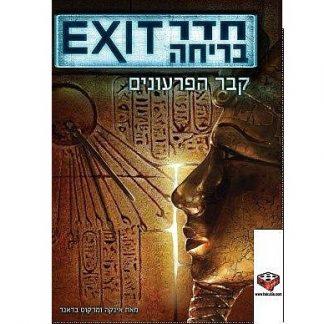 EXIT חדר בריחה: קבר הפרעונים