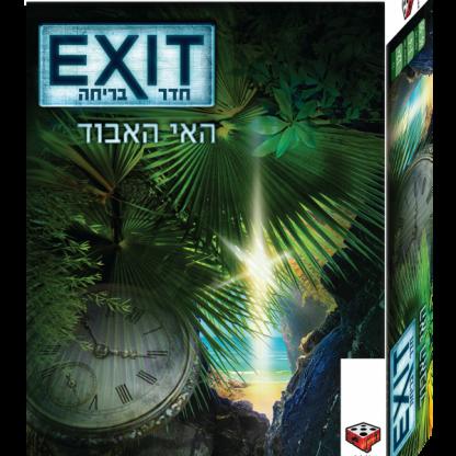EXIT חדר בריחה :האי האבוד