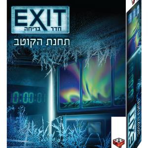 EXIT חדר בריחה : תחנת הקוטב