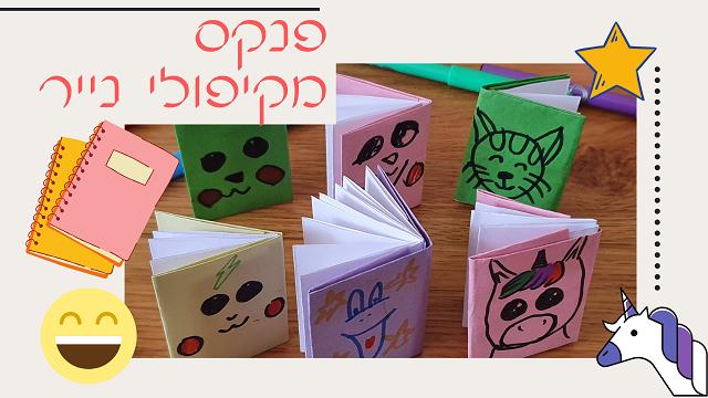 קיפולי נייר פנקס אוריגמי
