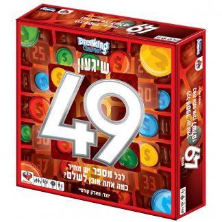 שיגעון 49